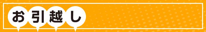 松戸市不用品回収処分 Brainz 千葉/埼玉|不用品回収・出張買取・引越し片付け・遺品整理・リサイクル