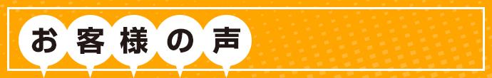 お客様の声は 東京都全域・埼玉県南部・千葉県南部・神奈川県北部より頂いております。不用品回収の事例としてぜひ参考にしてください。